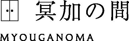 冥加の間 MYOGANOMA