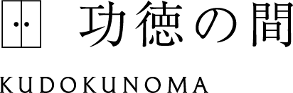功徳の間 KUDOKUNOMA