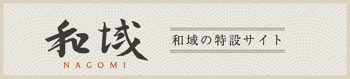 和域 NAGOMI 和域の特設サイト